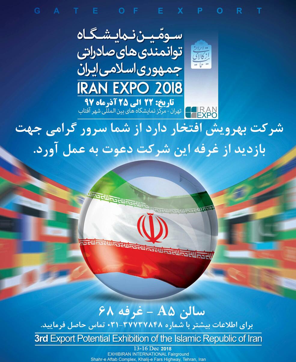 ایران-اکسپو