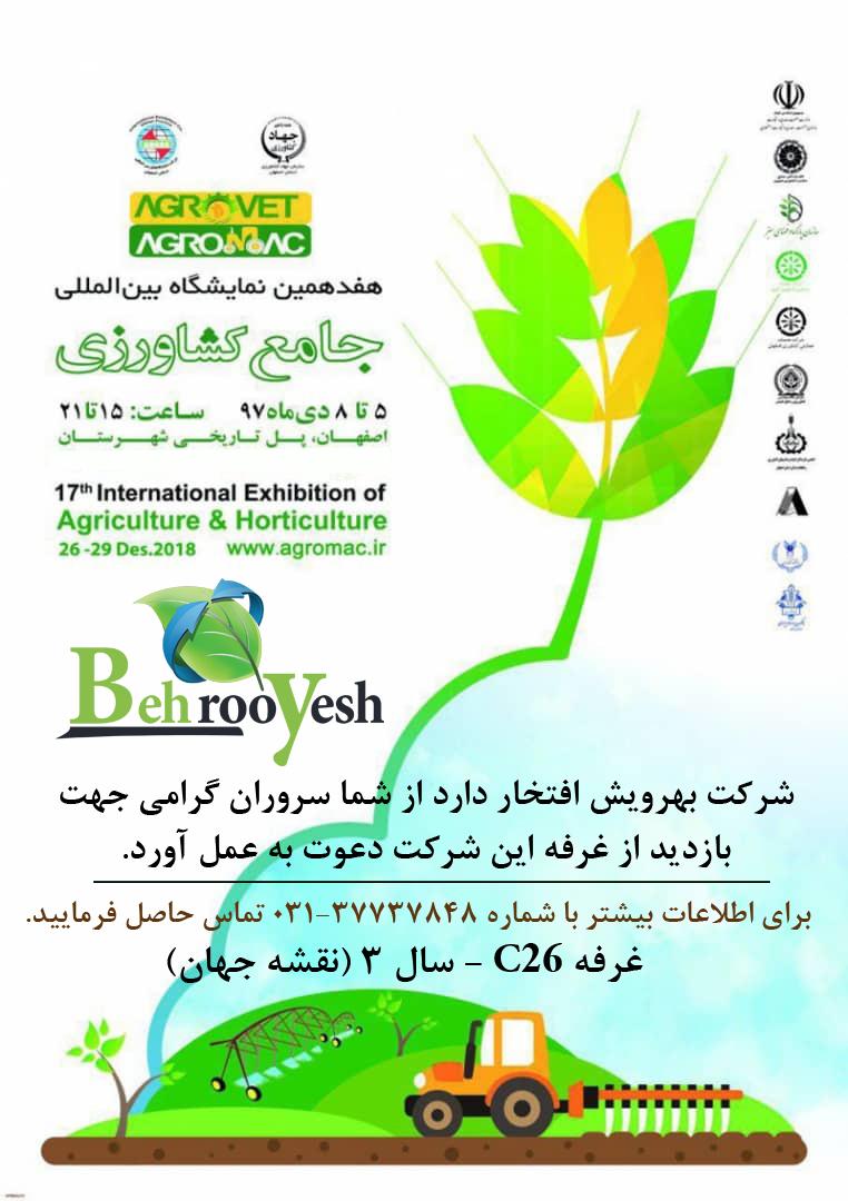 دعوتنامه نمایشگاه اصفهان