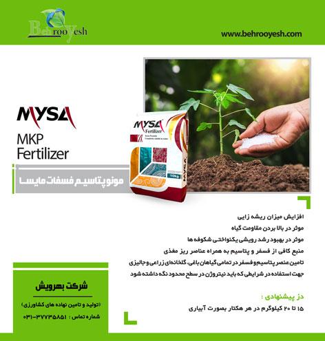 mono_potasum_fosfat